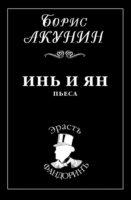 Акунин фандорин скачать книги бесплатно fb2