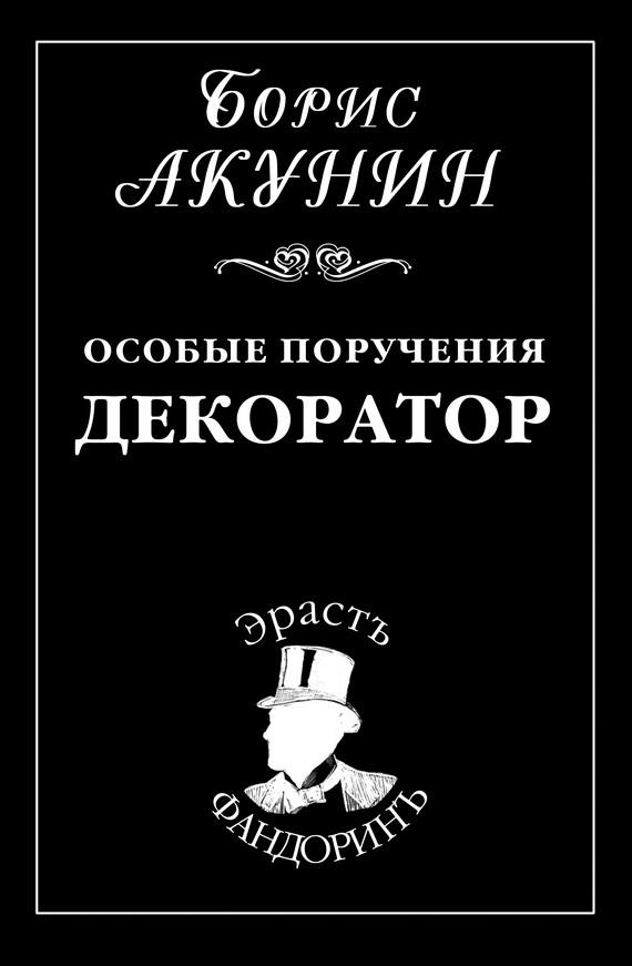 Скачать Борис Акунин бесплатно Особые поручения Декоратор
