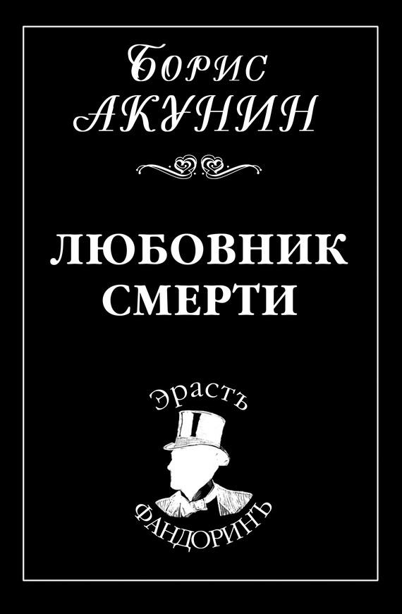 Скачать Любовник смерти бесплатно Борис Акунин