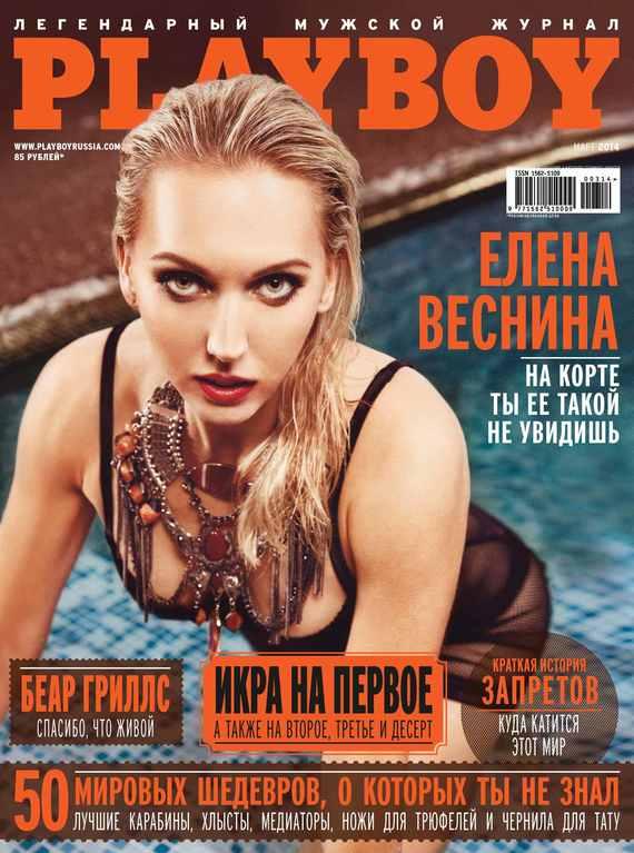 Обложка книги Playboy №03/2014, автор Отсутствует