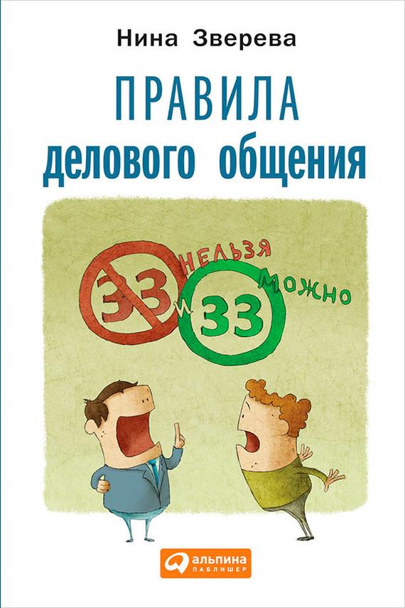 бесплатно Правила делового общения. 33 нельзя и 33 можно Скачать Нина Зверева