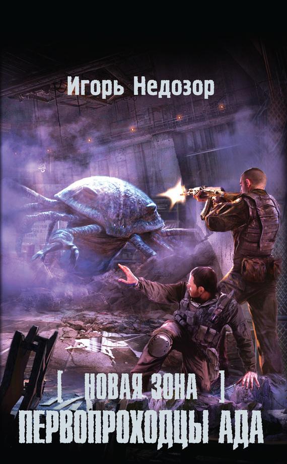 «Новая Зона. Первопроходцы ада» Игорь Недозор