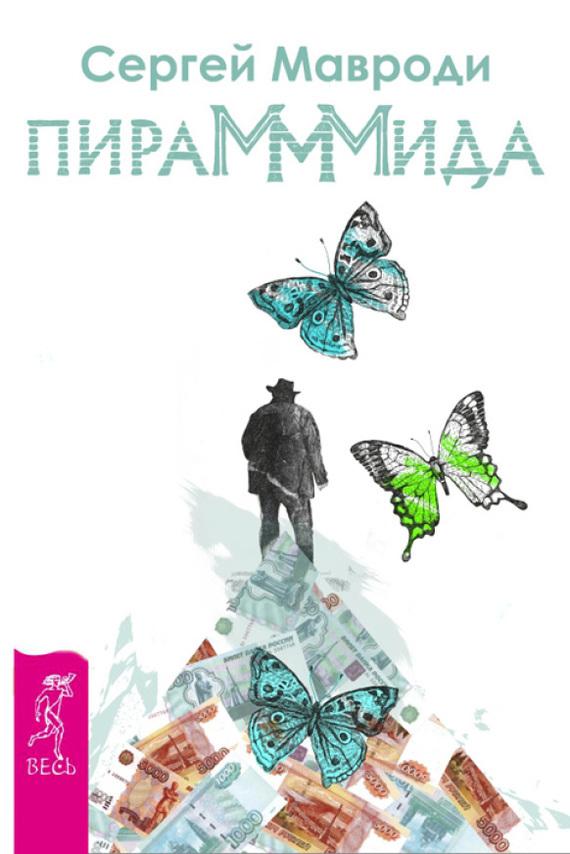 Сергей Мавроди ПираМММида