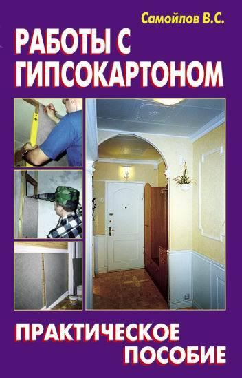 Обложка книги Работы с гипсокартоном, автор В. С. Самойлов