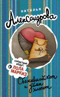 Александрова, Наталья  - Сбежавший кот и уйма хлопот