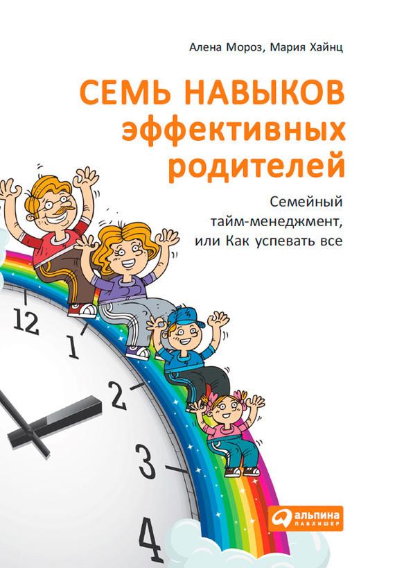 Мария Хайнц Семь навыков эффективных родителей: Семейный тайм-менеджмент, или Как успевать все. Книга-тренинг