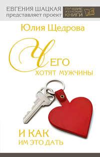 Щедрова, Юлия  - Чего хотят мужчины и как им это дать