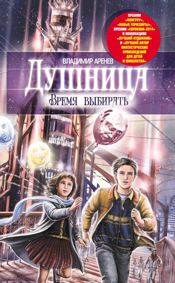 Владимир Аренев Душница. Время выбирать владимир холменко мистификации души