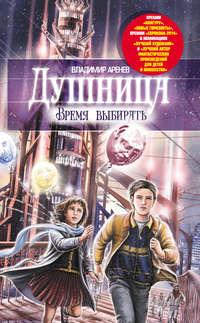 Аренев, Владимир  - Душница. Время выбирать