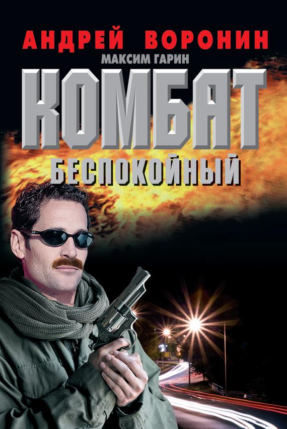Андрей Воронин Комбат. Беспокойный