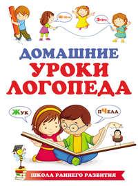Новоторцева, Н. В.  - Домашние уроки логопеда