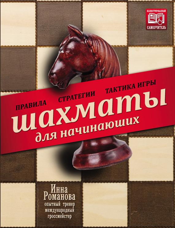 Инна Романова Шахматы для начинающих. Правила, стратегии и тактика игры