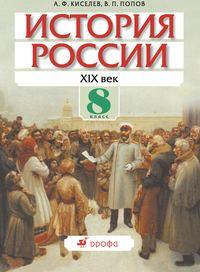 Киселев, А. Ф.  - История России. XIX век. 8 класс