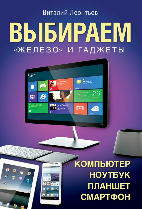 Выбираем компьютер, ноутбук, планшет, смартфон от ЛитРес