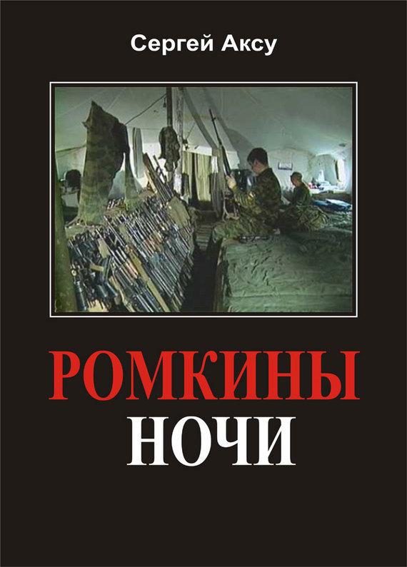 Сергей Аксу Ромкины ночи сергей аксу запах женщины