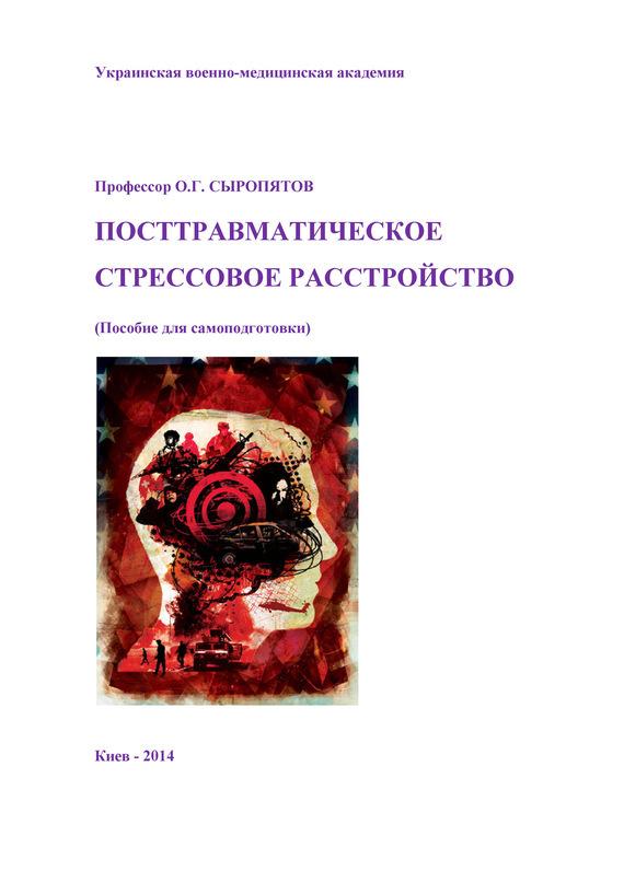 захватывающий сюжет в книге О. Г. Сыропятов