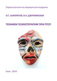 Сыропятов, О. Г.  - Техники психотерапии при ПТСР