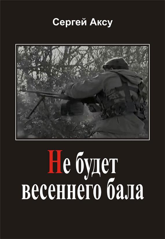 Сергей Аксу Не будет весеннего бала сергей аксу запах женщины