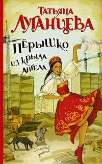 Луганцева, Татьяна  - Перышко из крыла ангела