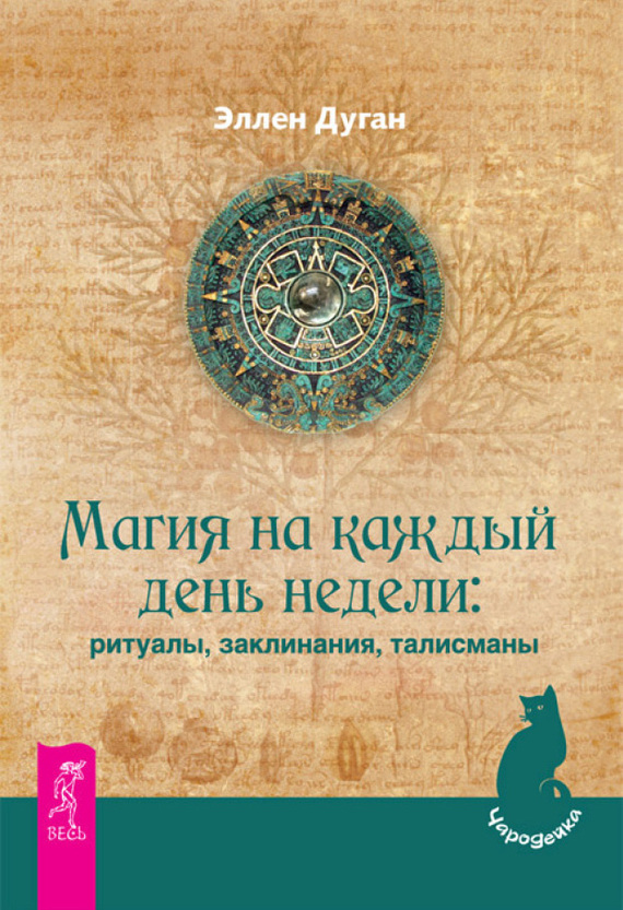 Эллен Дуган Магия на каждый день недели: ритуалы, заклинания, талисманы эллен дуган юлия жилинская скот каннингем 7 дней магии белая магия викканская магия комплект из 3 книг