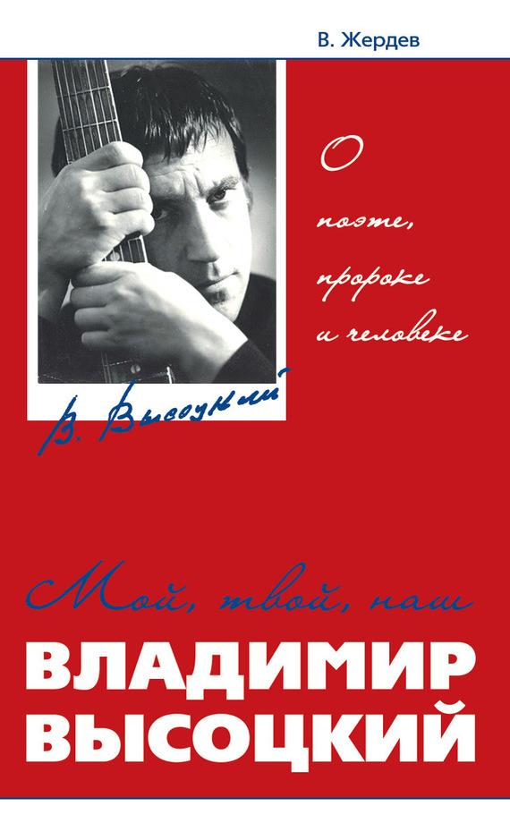 Мой, твой, наш Владимир Высоцкий. О поэте, пророке и человеке от ЛитРес