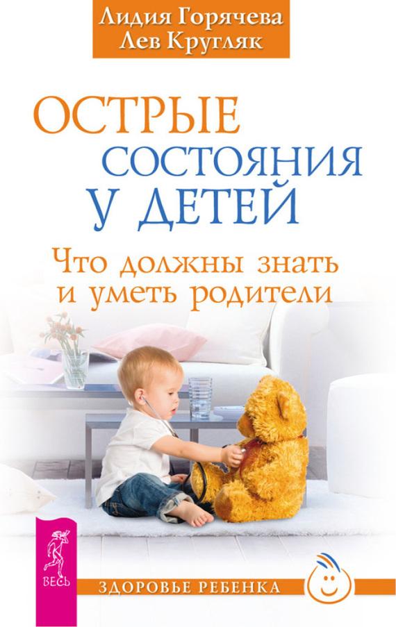 Лев Кругляк Острые состояния у детей. Что должны знать и уметь родители чугун кругляк в мытищах цена