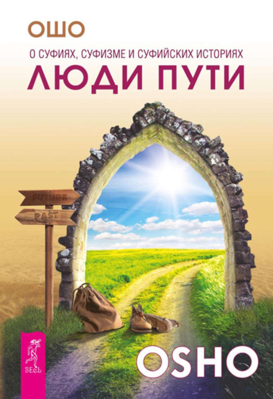 Книги по суфизму скачать