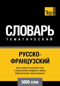- Русско-французский тематический словарь. 5000 слов. Кириллическая транслитерация