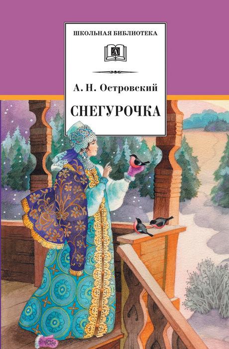 Александр Островский Снегурочка