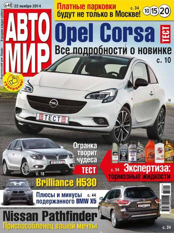ИД «Бурда» АвтоМир №48/2014 отсутствует автомир 26 2017