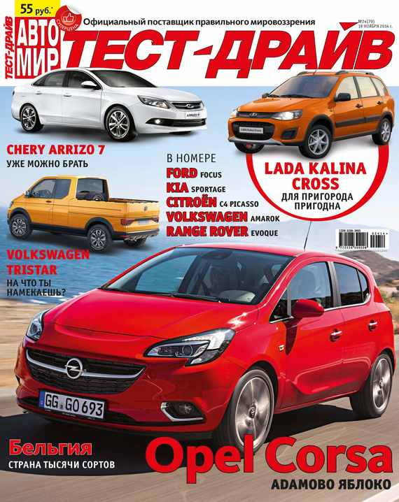 ИД «Бурда» Журнал «Тест-Драйв» №24/2014 ид бурда журнал лиза 32 2014