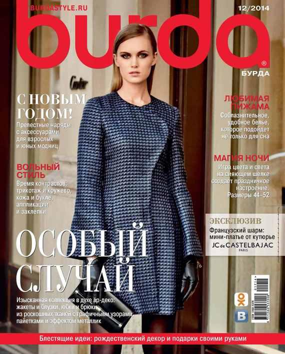 ИД «Бурда» Burda №12/2014 журнал burda купить в санкт петербурге