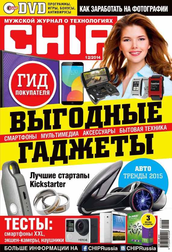 ИД «Бурда» CHIP. Журнал информационных технологий. №12/2014 ид бурда журнал новый дом 06 2015