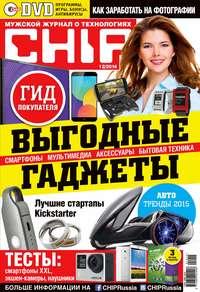 «Бурда», ИД  - CHIP. Журнал информационных технологий. №12/2014