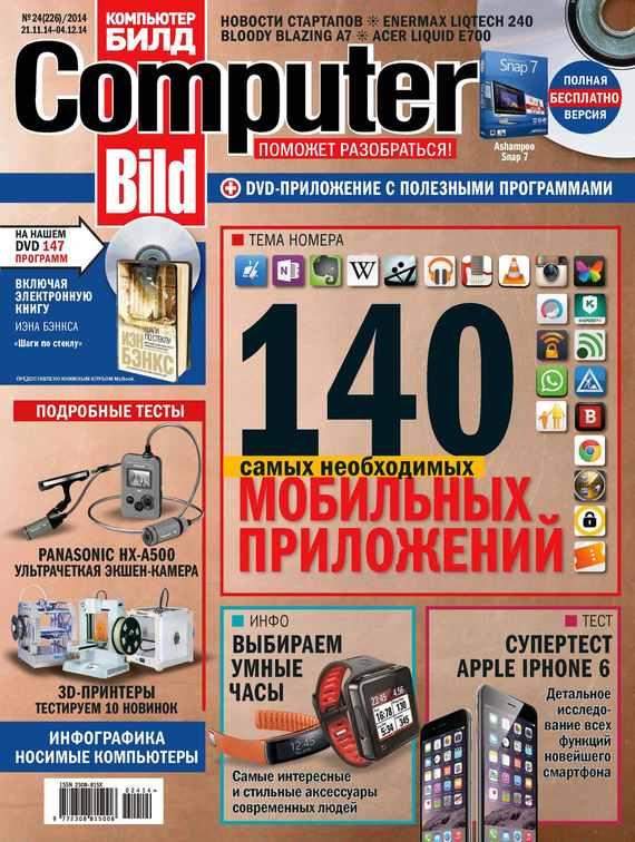 Скачать ИД Бурда бесплатно ComputerBild 8470242014
