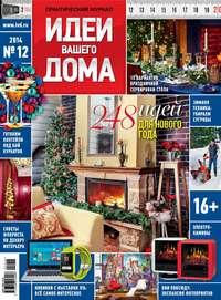 «Бурда», ИД  - Практический журнал «Идеи Вашего Дома» №12/2014
