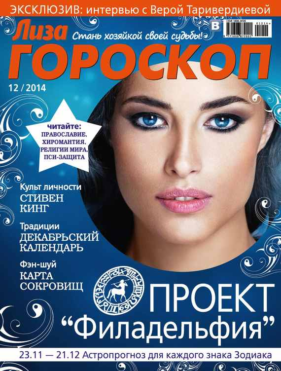 ИД «Бурда» Журнал «Лиза. Гороскоп» №12/2014 ид бурда журнал новый дом 06 2015