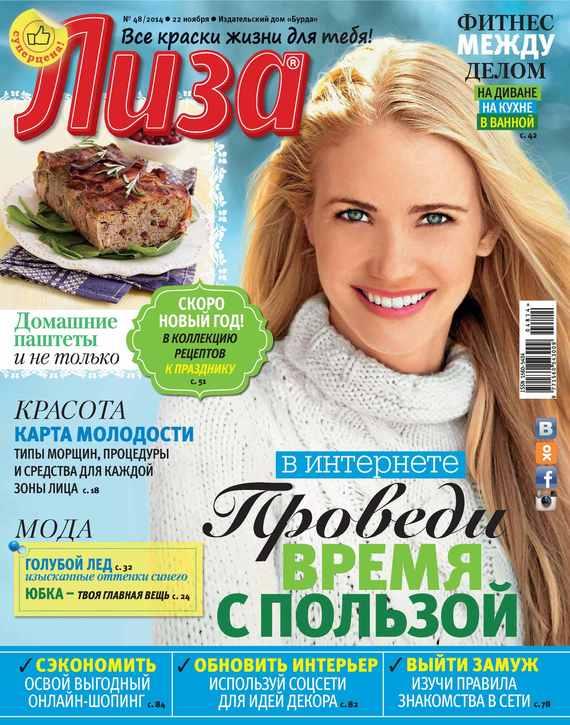 Журнал «Лиза» №48/2014