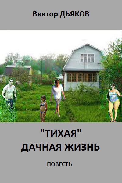 Виктор Дьяков бесплатно