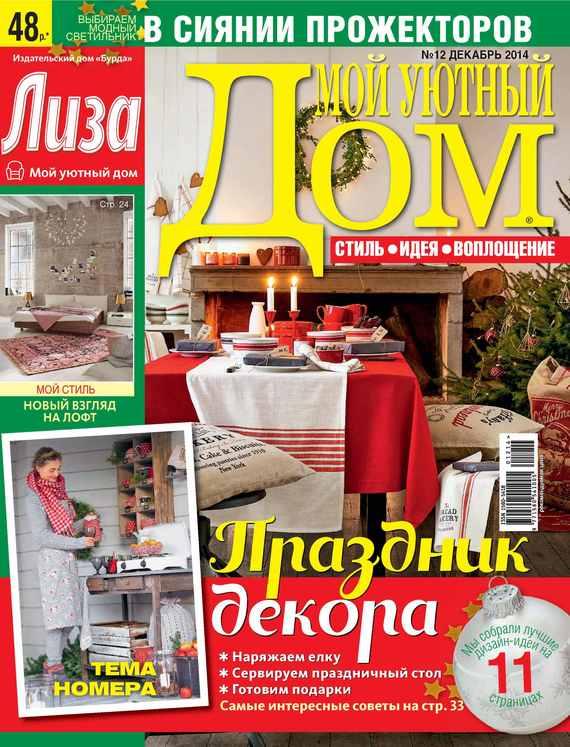 Журнал «Лиза. Мой уютный дом» №12/2014 от ЛитРес