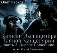 Рясков, Олег  - Записки экспедитора Тайной канцелярии. Особое положение