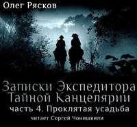 Рясков, Олег  - Записки экспедитора Тайной канцелярии. Проклятая Усадьба