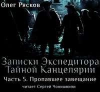 Рясков, Олег  - Записки экспедитора Тайной канцелярии. Пропавшее завещание