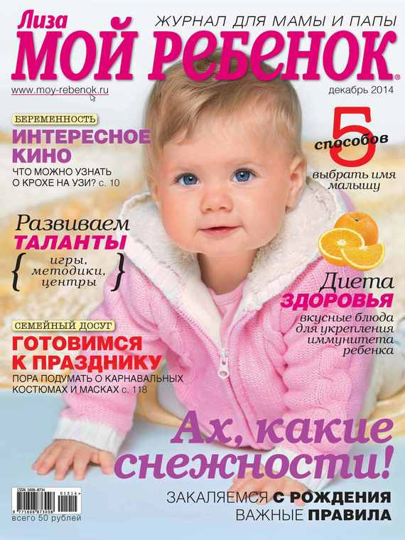 Журнал «Лиза. Мой ребенок» №12/2014 от ЛитРес