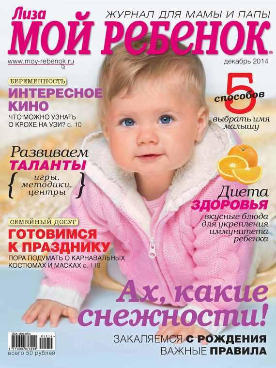ИД «Бурда» Журнал «Лиза. Мой ребенок» №12/2014 ид бурда журнал лиза 32 2014