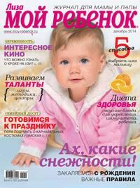 «Бурда», ИД  - Журнал «Лиза. Мой ребенок» №12/2014