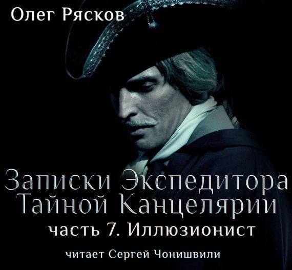 Записки экспедитора Тайной канцелярии. Иллюзионист