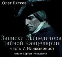 Рясков, Олег  - Записки экспедитора Тайной канцелярии. Иллюзионист