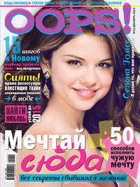 - Журнал Oops! №12/2014