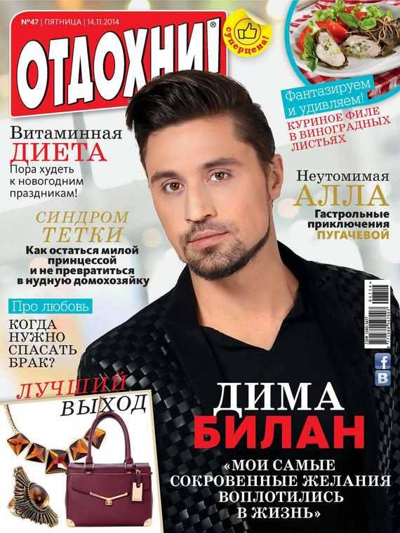ИД «Бурда» Журнал «Отдохни!» №47/2014 ид бурда журнал отдохни 32 2014